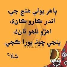 Sindhi Poetry Book
