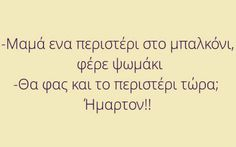 Funny quotes Life Quotes Pictures, Funny Picture Quotes, Funny Photos, Funny Images, Greek Memes, Funny Greek Quotes, Try Not To Laugh, Wise Quotes, Funny Pins