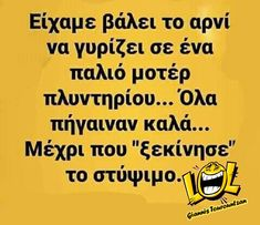 Funny Greek Quotes, Funny Quotes, Laugh Out Loud, Lol, Humor, Words, Memes, Funny Phrases, Funny Qoutes