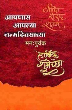 Marathi Happy Birthday Happy Birthday Quotes Birthday Text