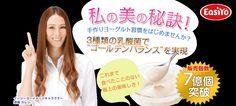 イージーヨー 手作りヨーグルト 定期購入 A8で検索すること http://www.easiyo-japan.com/user_data/lp_01.php