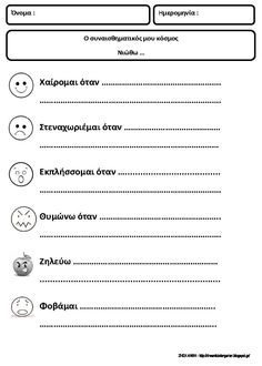 Αποτέλεσμα εικόνας για φυλλα εργασιας για τα συναισθηματα στο νηπιαγωγειο