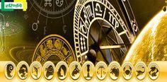 जानिए क्या कहता है आपका भविष्य http://religion.haribhoomi.com/news/religion/horoscope/today-horoscope/46173.html