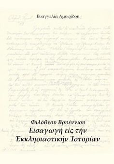 Filotheus Bryenius' Hecclisiastic History