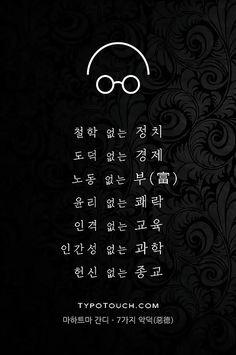 타이포터치 - 당신이 만드는 명언, 아포리즘 | 심리 아포리즘 격언 Wise Quotes, Famous Quotes, Inspirational Quotes, Korean Quotes, Life Advice, Creative Words, Thought Provoking, Cool Words, Quotations