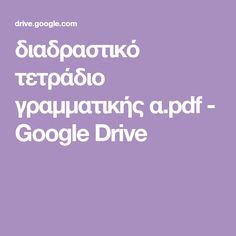 διαδραστικό τετράδιο γραμματικής α.pdf - Google Drive Google Drive, Classroom Decor, Kids, Greek, Decoration, Children, Dekoration, Greek Language, Decorating