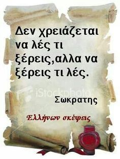 ... Greek Quotes About Life, Funny Greek Quotes, Funny Quotes, Unique Quotes, Clever Quotes, Best Quotes, Inspirational Quotes, Words Quotes, Wise Words