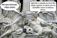 Κρύωσε ο καιρός Ancient Memes, Funny Thoughts, Lion Sculpture, Banner, Humor, Wallpaper, Greek, Funny Shit, Smile
