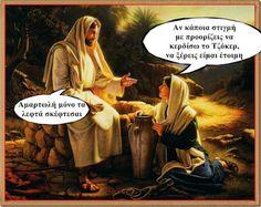 FUNNY MEMES crazymemeworld: ΧΡΙΣΤΟΣ