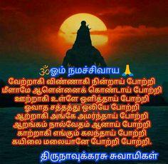 Me Quotes, Motivational Quotes, Morning Mantra, Hindu Rituals, Lord Shiva Hd Images, Tamil Language, Om Namah Shivaya, Lord Vishnu, Mindset Quotes