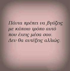 Greece Quotes, Best Quotes, Love Quotes, Reality Of Life, Pinterest Photos, English Quotes, Picture Quotes, Philosophy, Greek