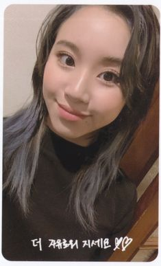 Nayeon, Extended Play, South Korean Girls, Korean Girl Groups, My Girl, Cool Girl, Twice Korean, Chaeyoung Twice, Twice Once