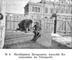 Alexei during captivity in Tobolsk