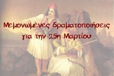 Greek History, Recipies, Preschool, Therapy, Teaching, Education, Movie Posters, Recipes, Film Poster