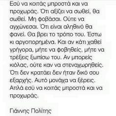 Greek Quotes, Motivational Quotes, Feelings, Sayings, Life, Lyrics, Inspirational Qoutes, Quotes Motivation, Motivation Quotes