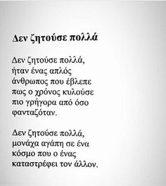 Poetry Quotes, Wisdom Quotes, Me Quotes, Qoutes, Daily Inspiration Quotes, Greek Quotes, What Is Love, Woman Quotes, Picture Quotes