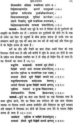 वृहत इंद्रजाल: Brihat Indrajala with Hindi Commentary Lord Vishnu, Lord Ganesha, Lord Shiva, Shri Yantra, Online Greeting Cards, Goddess Lakshmi, Tantra, Deities, Motivation