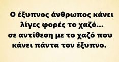Fact Quotes, Wise Quotes, Poetry Quotes, Book Quotes, Motivational Quotes, Funny Quotes, Inspirational Quotes, Greek Love Quotes, Optimist Quotes