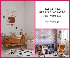 Ιδέες για βρεφικό δωμάτιο για κορίτσι Toddler Bed, Furniture, Home Decor, Child Bed, Decoration Home, Room Decor, Home Furnishings, Home Interior Design, Home Decoration