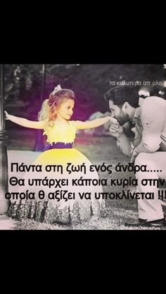 Greek Quotes, Happy Kids, Avon, Wise Words, Handsome, Letters, Humor, Feelings, Paracord