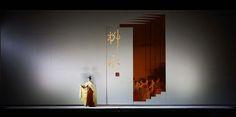 从舞台设计角度看越剧《柳永》 上海戏剧学院舞台美术系