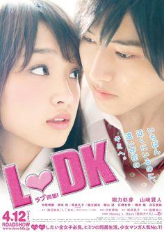 映画『L・DK』本ポスター/ -(C)2014「L・DK」製作委員会