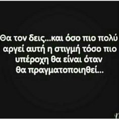 Best Quotes, Love Quotes, Greek Quotes, Say Something, Life Is Good, Writer, Letters, Sayings, Beautiful
