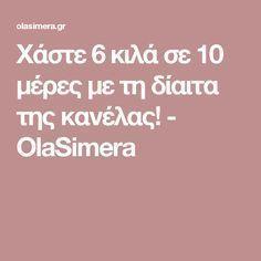 Χάστε 6 κιλά σε 10 μέρες με τη δίαιτα της κανέλας! - OlaSimera Health Advice, Weight Loss Tips, Healthy Life, Food And Drink, Sweets, Diet, Drinks, Fitness, Beauty