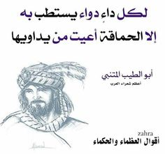 Proverbs Quotes, Great Words, Arabic Quotes, Life Quotes, Sayings, Memes, Movie Posters, Arabic Food, Quotes About Life