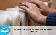 http://kms.ru/news/heating-season-kms.html  В Комсомольск-на-Амуре завершается подготовка к началу нового отопительного сезона / kms.ru/news/heating-season-kms.html  P.S.: ну и Таёжка без тепла не останется этой зимой.