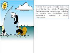 Δραστηριότητες, παιδαγωγικό και εποπτικό υλικό για το Νηπιαγωγείο & το Δημοτικό: Ο κύκλος του νερού στο Νηπιαγωγείο Snoopy, Fictional Characters, Water, Clouds, Water Water, Fantasy Characters, Aqua
