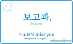 86 Best Words In Korean Images Korean Language Korean Phrases