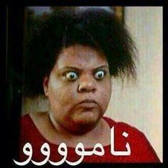 Mom exactly 😂🙏 – Quotes World Funny Photo Memes, Funny Picture Jokes, Funny Video Memes, Funny Photos, Funny Quotes In Urdu, Cute Funny Quotes, Cute Memes, Arabic Memes, Arabic Funny