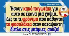 Funny Moments, Funny Photos, Memes, Kai, Greek, Humor, Fanny Pics, Meme, Funny Pics