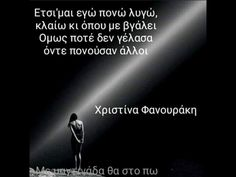 My Life Quotes, My Opinions, Greeks, Smile, Laughing