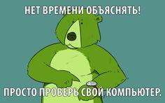 Установи защиту на свой компьютер: https://kas.pr/KTStrial #KTS #Kaspersky #защита #безопасность #МудрыйМедведь