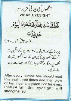 For weak eyesight Duaa Islam, Islam Hadith, Allah Islam, Islam Quran, Quran Surah, Alhamdulillah, Hadith Quotes, Muslim Quotes, Religious Quotes