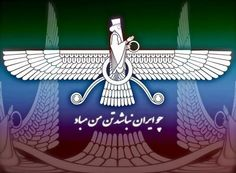 ahura mazda Ahura Mazda, Persian Religion, Aesthetic Photography Grunge, Ancient Persian, Tehran Iran, General Knowledge Facts, Sumerian, Angels And Demons, Ancient Aliens