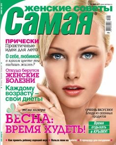 САМАЯ. Женские советы май, №5 2015 edition - Read the digital edition by Magzter on your iPad, iPhone, Android, Tablet Devices, Windows 8, PC, Mac and the Web.