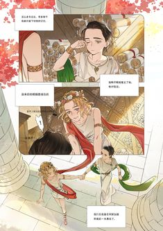 Chapter Seven – The Trick of Eros – Sivutrad Baby Avengers, Loki Avengers, Avengers Comics, Marvel Jokes, Marvel Heroes, Marvel Avengers, Loki And Sigyn, Thor X Loki, Loki Laufeyson
