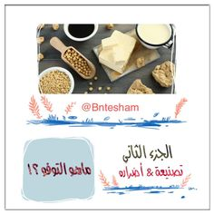 ماهو التوفو ؟! الجزء (٢) Food Tips, Baby Food Recipes, Food Hacks, Homemade Baby Foods, Bread, Random, Recipes For Baby Food, Food Stamps, Breads