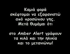 Funny Status Quotes, Funny Greek Quotes, Funny Statuses, Bitch Quotes, Stupid Funny Memes, Me Quotes, Poetry Quotes, Hilarious, Special Quotes