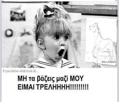 Τρελήηηηηηη............... Funny Greek Quotes, Funny Quotes, Funny Memes, Hilarious, Speak Quotes, Funny Messages, What Is Love, Picture Quotes, Quote Pictures