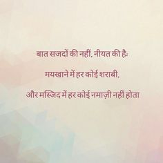 Hindi Quotes Images, Shyari Quotes, Hindi Quotes On Life, Status Quotes, People Quotes, True Quotes, Words Quotes, Best Quotes, Lesson Quotes