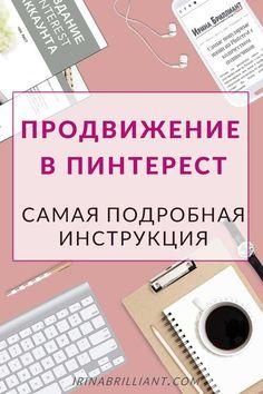 Продвижение в Pinterest Стратегия, как правильно вести аккаунт. С чего начать? Привлечение подписчиков. Подробная инструкция, Ирина Бриллиант Пинтерест для начинающих, Как создать Пинтерест аккаунт, Пинтерест для бизнеса, Привлечение подписчиков, Продвижение блога и бизнеса на Пинтерест, Пинтерест на русском, целевая аудитория, Создание профиля, воронка продаж Пинтерест, Анализ статистики Pinterest и Google, Пинтерест эксперт @irinabrilliantpin #пинтерестинструкции #пинтерест… Affiliate Marketing, Online Marketing, Social Media Marketing, Pinterest Instagram, Pinterest For Business, Pinterest Marketing, Master Class, Advertising, At Least