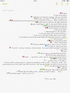 Arabic Words, Arabic Quotes, School Quotes, Life Rules, Motivational Words, Islamic Pictures, Photo Quotes, Personality Types, Life Planner
