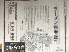 園田屋と歌舞伎との繋がり