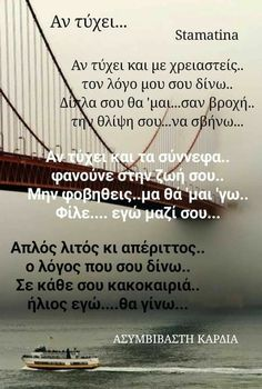 Greek Quotes, Good Times, Friendship, Best Friends, Relationship, Sayings, Omega, Bestfriends, Relationships