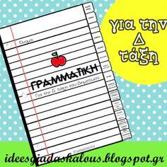 Ιδέες για δασκάλους:Γραμματική ευρετήριο για την Δ' Δημοτικού!
