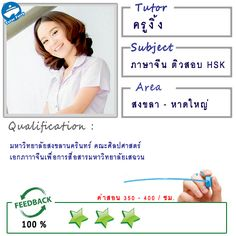 ครูงิ้ง ( ID : 10608 ) สอนภาษาจีนที่หาดใหญ่ สงขลา